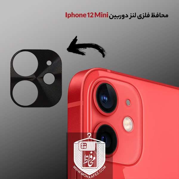 محافظ فلزی لنز دوربین آیفون Iphone 12 Mini کد IP01