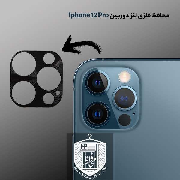 محافظ فلزی لنز دوربین آیفون Iphone 12 Pro کد IP01
