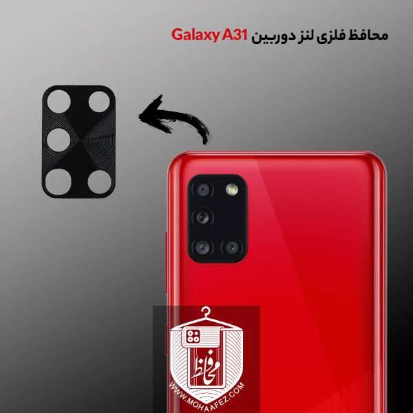 محافظ فلزی لنز دوربین سامسونگ Galaxy A31 کد SA01