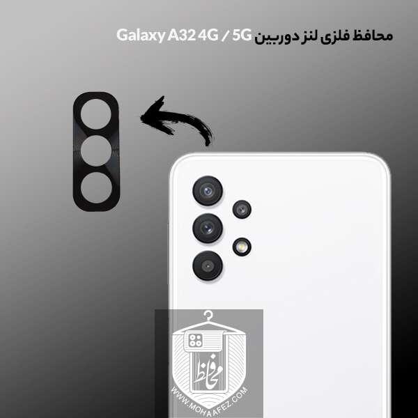 محافظ فلزی لنز دوربین سامسونگ Galaxy A32 4G / 5G کد SA01