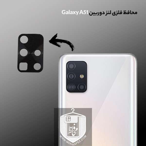 محافظ فلزی لنز دوربین سامسونگ Galaxy A51 کد SA01