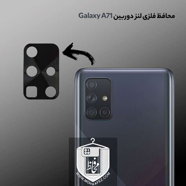 محافظ فلزی لنز دوربین سامسونگ Galaxy A71 کد SA01