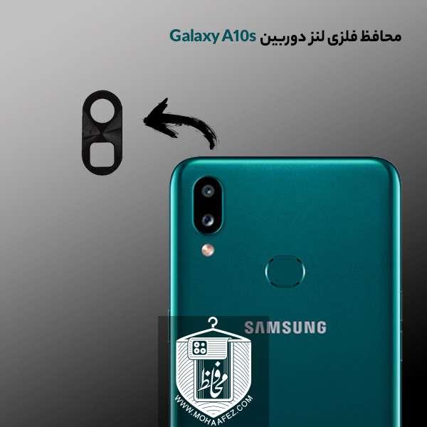 محافظ فلزی لنز دوربین سامسونگ Galaxy A10s کد SA01
