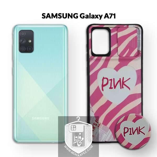 قاب فانتزی سامسونگ Galaxy A71 به همراه پاپ سوکت کد SA515j
