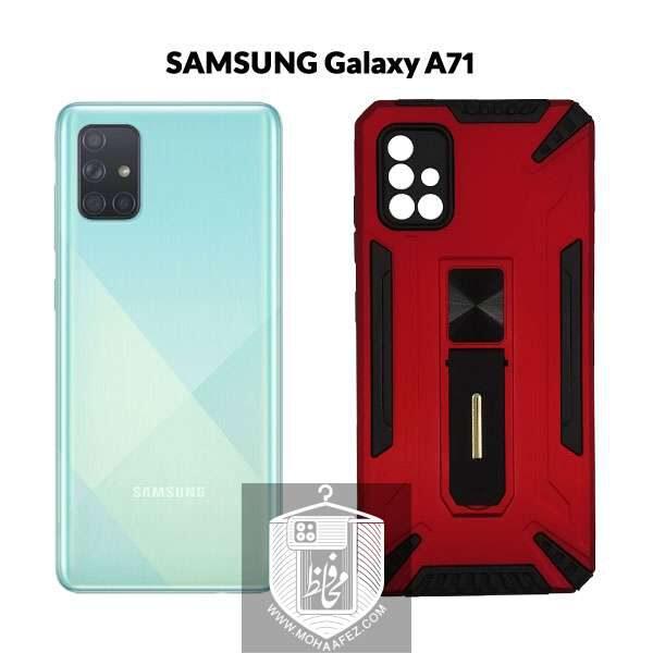 قاب ضد ضربه سامسونگ Galaxy A71 هولدر دار کد S02A